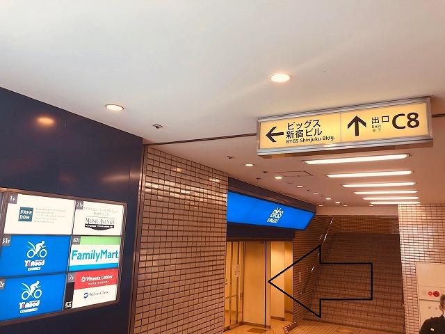 新宿三丁目駅からビックスビル